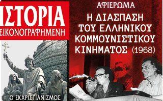 to-periodiko-istoria-gia-ti-diaspasi-toy-kke-to-1968-2338904
