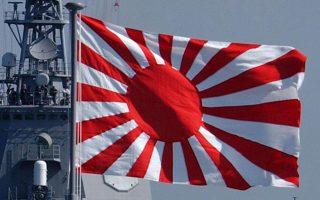 Η σημαία του Ανατέλλοντος Ηλίου ήταν το επίσημο σύμβολο της ιαπωνικής αυτοκρατορίας πριν και κατά τον Β΄ Παγκόσμιο Πόλεμο. Σήμερα, η σημαία αυτή αποτελεί το επίσημο σύμβολο της ιαπωνικής ναυτικής δύναμης αυτοάμυνας από την ίδρυσή της το 1954.