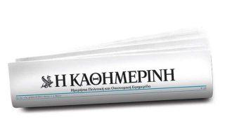 diavaste-stin-kathimerini-tis-kyriakis-2339759
