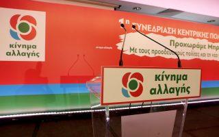 kinal-me-aroma-pasok-i-epeteios-tis-3is-septemvrioy0