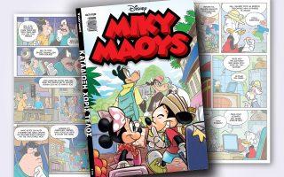 neo-teychos-miky-maoys-nees-peripeteies-2335459