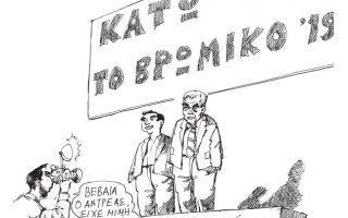 skitso-toy-andrea-petroylaki-20-09-190