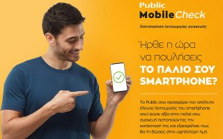 public-mobile-check-i-nea-exeidikeymeni-ypiresia-pistopoiisis-dinei-axia-sto-palio-soy-smartphone0