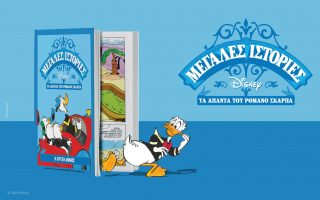 megales-istories-disney-amp-8211-ta-apanta-toy-romano-skarpa0