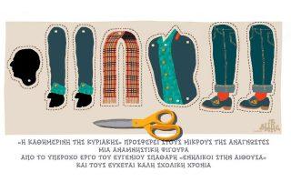 skitso-toy-dimitri-chantzopoyloy-14-09-190