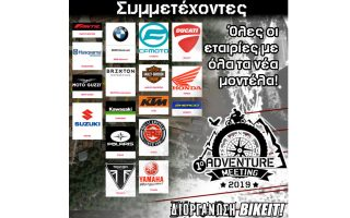 1o-adventure-meeting-2019-diathesimes-motosikletes-gia-test-ride0