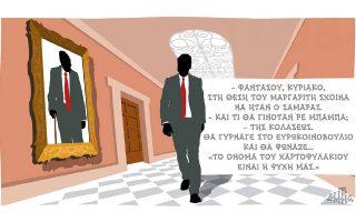 skitso-toy-dimitri-chantzopoyloy-13-09-190