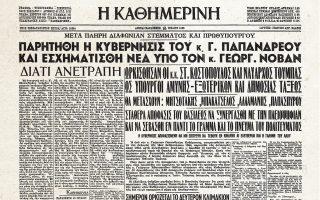 100-chronia-k-istorika-protoselida-amp-8211-ioylios-65-paraitisi-toy-g-papandreoy0