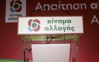 kinal-i-omilia-toy-k-papaggelopoyloy-vrike-antapokrisi-stin-kyvernitiki-pleiopsifia0