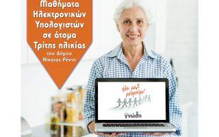 Η αφίσα της εκδήλωσης του Δήμου Νίκαιας - Αγ. Ι. Ρέντη.