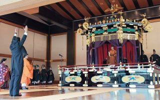 Με ζητωκραυγές «Μπανζάι» (Ζήτω ο αυτοκράτορας) και ανασηκωμένα χέρια, ο πρωθυπουργός της Ιαπωνίας Σίνζο Αμπε απευθύνει χαιρετισμό στον αυτοκράτορα της Χώρας των Χρυσανθέμων, Ναρουχίτο, κατά τη χθεσινή πολύπλοκη παραδοσιακή τελετή ενθρόνισης «Σοκούι Νο Ρέι», που έλαβε χώρα στα ανάκτορα του Τόκιο. Επ' ευκαιρία της χθεσινής ημέρας, ο νέος αυτοκράτορας απένειμε χάρη σε ένα εκατομμύριο ανθρώπους που είχαν καταδικαστεί για ελάσσονα αδικήματα.