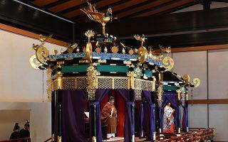Κατά τη διάρκεια της «Τελετής της Ανόδου», ο αυτοκράτορας Ναρουχίτο βρισκόταν καθήμενος στο εσωτερικό του ύψους 6μιση μέτρων θρόνου του (θρόνος «Takamikura»). KAZUHIRO NOGI/POOL PHOTO via A.P.