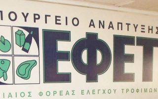 o-efet-anakalei-trofimo-poy-periechei-gloyteni-alla-den-anagrafetai0