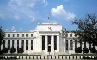 Η Fed διακόπτει προς το παρόν τη νομισματική χαλάρωση.