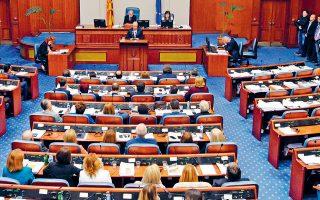 Δεδομένου ότι το αντιπολιτευόμενο VMRO-DPMNE, το οποίο διεκδικεί την εξουσία έναντι του Ζόραν Ζάεφ στις εκλογές του ερχόμενου Απριλίου, θέτει ως βασικό στοιχείο της ατζέντας του την αλλαγή της συνταγματικής ονομασίας σε «Μακεδονία», καθίσταται σαφές ότι το επόμενο χρονικό διάστημα θα είναι κομβικό για τη συμφωνία των Πρεσπών.