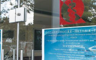 Τον Ιούνιο τα διαγνωστικά κέντρα και εργαστήρια έκλεισαν για τρία 24ωρα διαμαρτυρόμενα για τις αναγκαστικές εκπτώσεις που τους είχαν επιβληθεί.