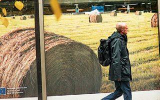 Διαφημιστική πινακίδα της κοινής αγροτικής πολιτικής της Ε.Ε. στις Βρυξέλλες.