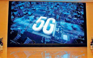 Ιδιαίτερες ανησυχίες γεννά η υπερβολική εξάρτηση από μεμονωμένους προμηθευτές τεχνολογίας 5G σε μη δημοκρατικά κράτη.