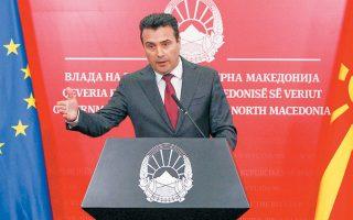 Ο πρωθυπουργός Ζόραν Ζάεφ κατά την πρόσφατη συνέντευξη Τύπου στα Σκόπια το Σαββατοκύριακο.