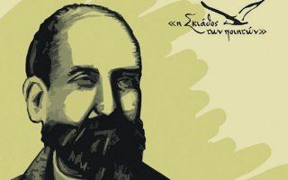 Ο Αλέξανδρος Μωραϊτίδης (1850-1929) ανήκει στην ομάδα «των ποιητών της Σκιάθου» και τιμάται στην πατρίδα του.