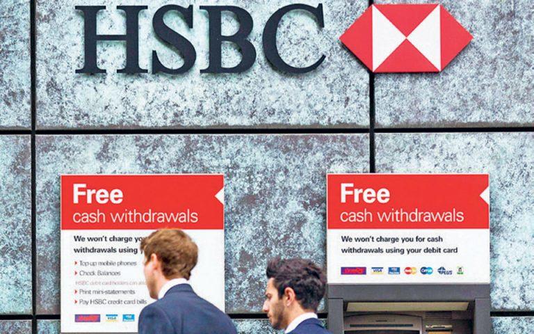 Σε 10.000 απολύσεις προχωράει η HSBC