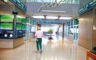 Σήμερα, τα βλέμματα της αγοράς θα επικεντρωθούν στο σχέδιο «Ηρακλής» για την αντιμετώπιση των προβληματικών δανείων των τραπεζών, καθώς αναμένεται η Κομισιόν να δώσει το πράσινο φως, το οποίο και θα ανοίξει τον δρόμο για την εφαρμογή αυτού του σχεδίου του ΤΧΣ.