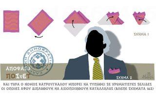 skitso-toy-dimitri-chantzopoyloy-05-10-190