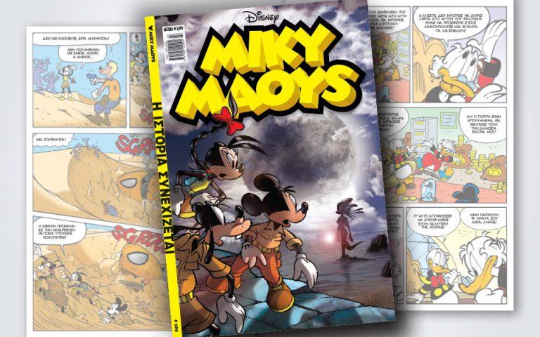 Νέο τεύχος Μίκυ Μάους, νέες περιπέτειες