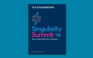 singularity-summit-amp-8217-190