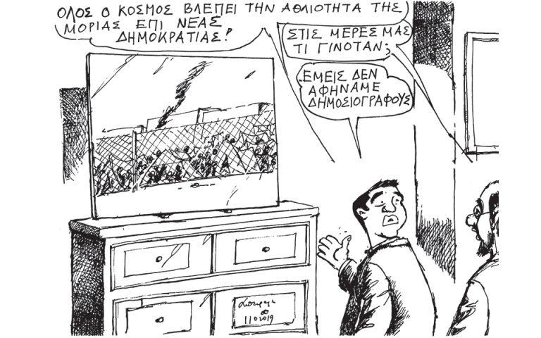 Σκίτσο του Ανδρέα Πετρουλάκη (03.10.19)