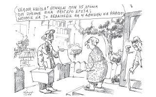 skitso-toy-andrea-petroylaki-02-11-190