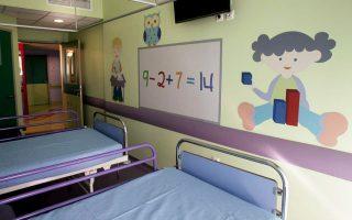 paidopsychiatriki-etaireia-ektos-elegchoy-i-katastasi-sta-nosokomeia-paidon-me-ta-paidia-ton-eisaggelikon-entolon0