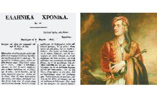 αριστερά, η πρώτη σελίδα του φύλλου αρ. 20 των «Ελληνικών Χρονικών» (8/3/1824). Δεξιά, «O Λόρδος Bύρωνας με σουλιώτικη φορεσιά». Eλαιογραφία του Thomas Phillips. Aθήνα, βρετανική πρεσβεία.