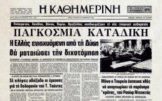 100-chronia-k-istorika-protoselida-amp-8211-kypros-anakiryxi-toy-pseydokratoys-ntenktas0
