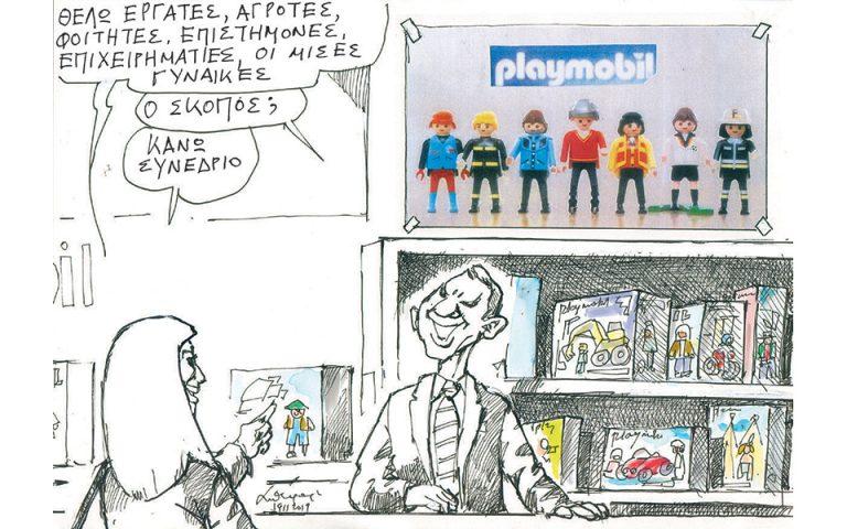 Σκίτσο του Ανδρέα Πετρουλάκη (23.11.19)