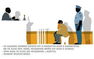 skitso-toy-dimitri-chantzopoyloy-05-11-190