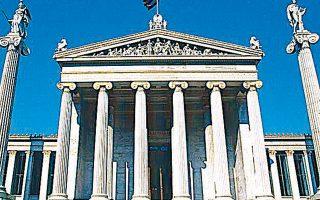 Το συμπόσιο φιλοξενήθηκε στην Ακαδημία Αθηνών.