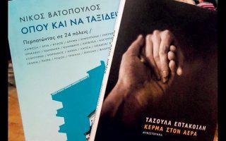 Τα εξώφυλλα των βιβλίων του Νίκου Βατόπουλου και της Τασούλας Επτακοίλη.