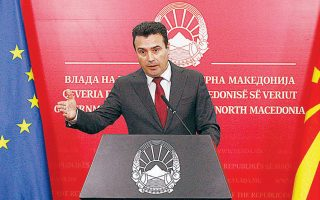 Ο Ζόραν Ζάεφ θα συναντηθεί σήμερα με τον υπουργό Εξωτερικών Νίκο Δένδια στη Γενεύη και την ερχόμενη Πέμπτη 14 Νοεμβρίου, στη Θεσσαλονίκη, με τον πρωθυπουργό Κυριάκο Μητσοτάκη.
