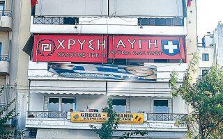 Το περιστατικό εκτυλίχθηκε στις 2.30 τα ξημερώματα στα γραφεία του κόμματος στην οδό Δεληγιάννη.