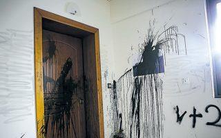 Τα μέλη της ομάδας «Ρουβίκωνας» έγραψαν συνθήματα στους τοίχους έξω από το γραφείο της υπουργού και πέταξαν μαύρη μπογιά στην πόρτα.