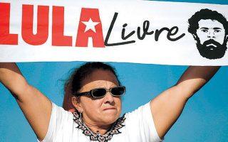 Yποστηρικτές του πρώην προέδρου της Βραζιλίας, Λουίς Ινάσιο Λούλα ντα Σίλβα, διαδήλωσαν υπέρ της άμεσης αποφυλάκισής του.