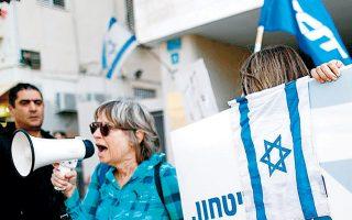 Υποστηρικτές του Μπέντζαμιν Νετανιάχου διαδηλώνουν έξω από τα γραφεία του κυβερνώντος κόμματος Λικούντ, στο Τελ Αβίβ.