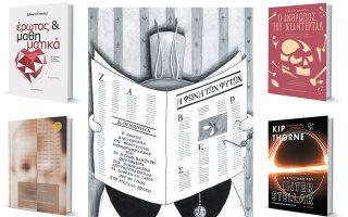 Εικονογράφηση της Μυρσίνης Μανέτα για το βιβλίο «Περί φυτών αφηγήματα» του Γιάννη Μανέτα (εκδ. ΠΕΚ).