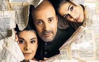 Ο Κωνσταντίνος Γιαννακόπουλος εμπνεύστηκε την παράσταση και παίζει μαζί με την Ινώ Μενεγάκη (αρ.) και τη Χριστέλα Γκιζέλη.