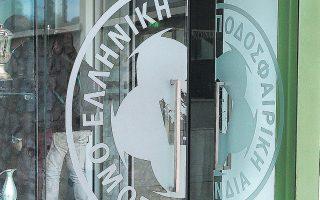 Χθες, η διοίκηση της ΕΠΟ ενέκρινε το «αναθεωρημένο οικονομικό σχέδιο» των FIFA/UEFA, προκειμένου η ελληνική ομοσπονδία να βγει από τη δεινή οικονομική κατάσταση στην οποία έχει περιέλθει.