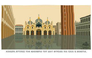 skitso-toy-dimitri-chantzopoyloy-16-11-190