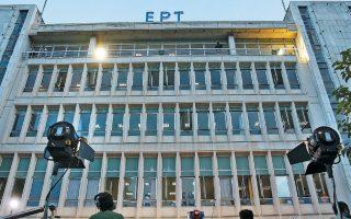 Αναφορικά με τα έσοδα, οι ορκωτοί λογιστές της εταιρείας αμφισβητούν το ύψος τους, καθώς φέρεται ότι η ΔΕΗ δεν αποδίδει στην ΕΡΤ το ακριβές ύψος του ανταποδοτικού τέλους που εισπράττει.