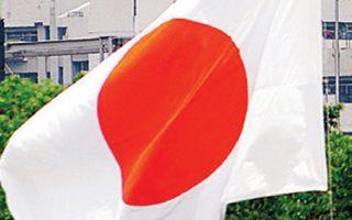 Η ανάπτυξη στην Ιαπωνία περιορίστηκε το τρίτο τρίμηνο στο 0,2% από 1,8% το δεύτερο τρίμηνο.