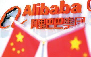 Η Alibaba επέλεξε για κωδικό εισαγωγής της μετοχής της τον αριθμό 9988, ο οποίος συνδυάζει τα δύο από τα πλέον τυχερά ψηφία που συμβολίζουν τη μακροχρόνια ευημερία, σύμφωνα πάντα με την κινεζική παράδοση.